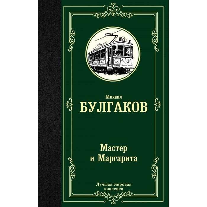 Мастер и Маргарита. Булгаков М. А.