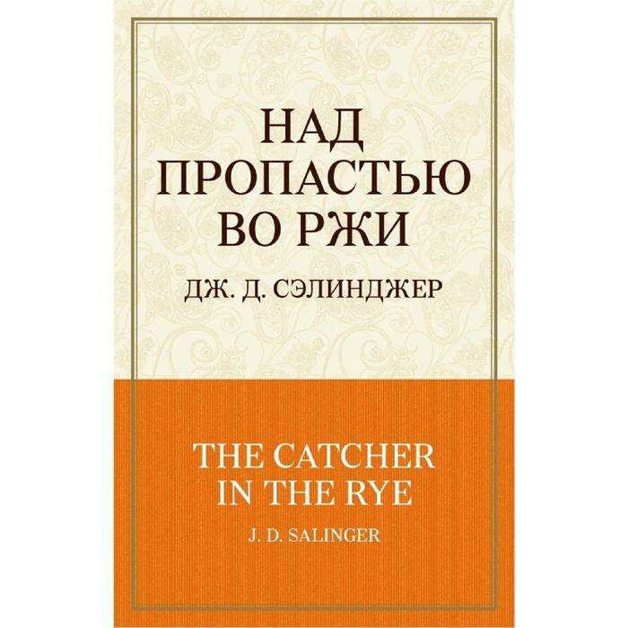 «Над пропастью во ржи», Дж. Д. Сэлинджер