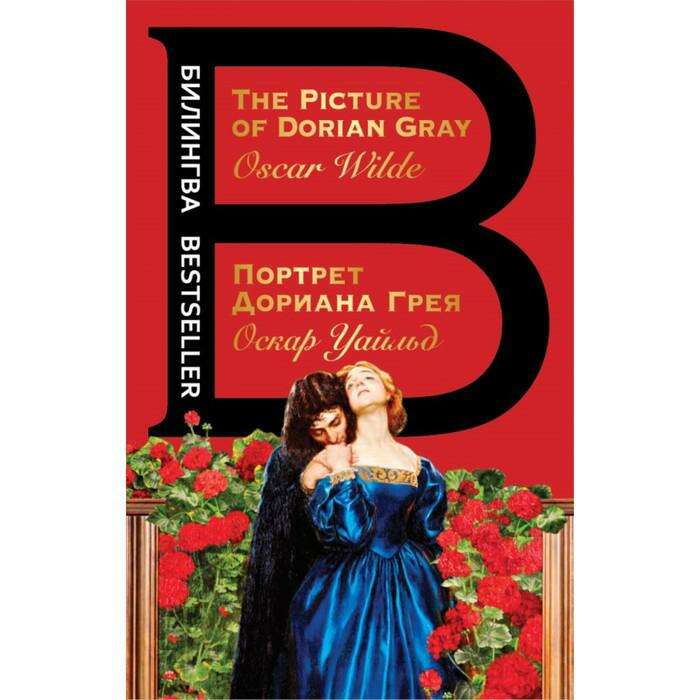 Портрет Дориана Грея. The Picture of Dorian Gray. Уайльд О.