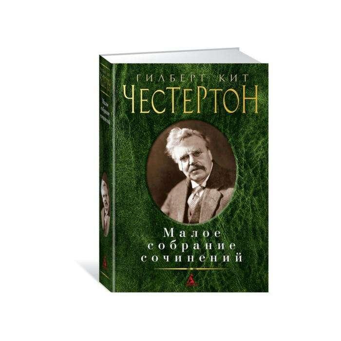 Малое собрание сочинений. Честертон Г.К.