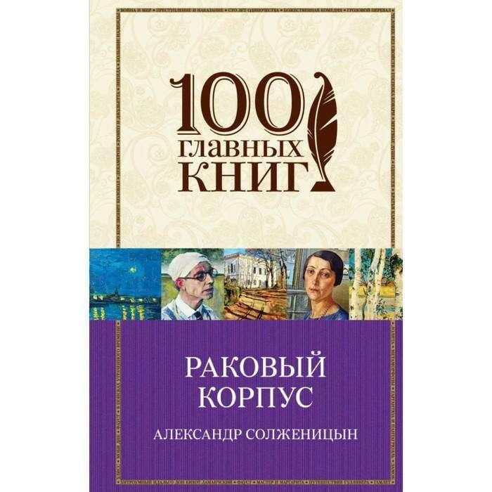 100ГК. Раковый корпус. Солженицын А.И.