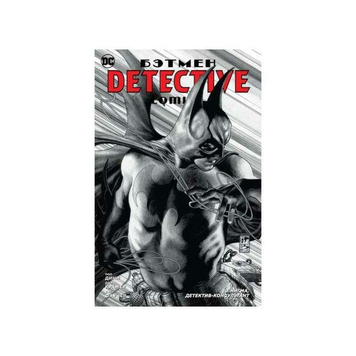 Графические романы. Сингл.Бэтмен.Detective Comics.Э.Нигма,детектив-консультант (м.обл)Дини Detective Comics. Э.Нигма