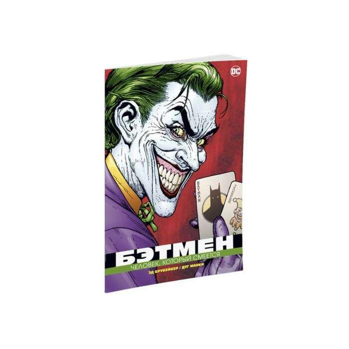 Графические романы. Сингл. Бэтмен. Человек, который смеется (мягк/обл). Брубейкер Э.