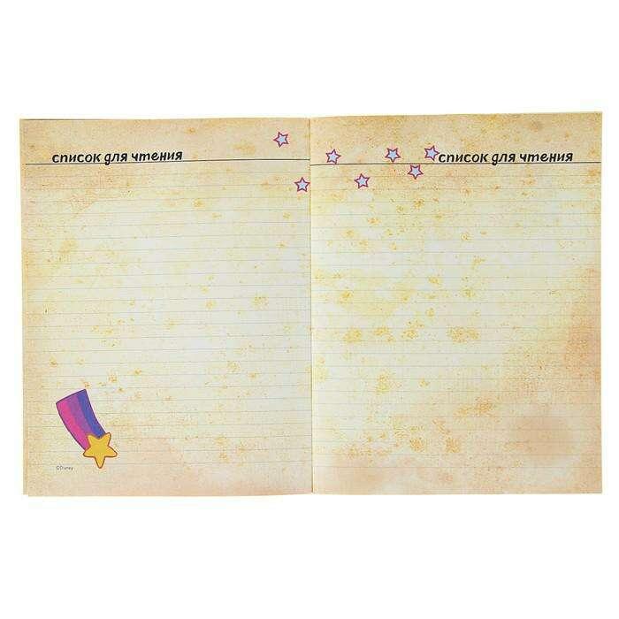 Читательский дневник «Гравити Фолз» (Диппер и Мэйбл)