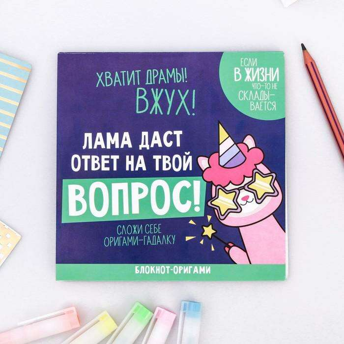 "Блокнот - оригами ""Лама"""