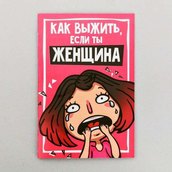 """Комикс  """"Если ты женщина"""""""