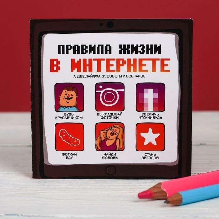 Книжка - открытка «Правила жизни в интернете», 10 × 10 см