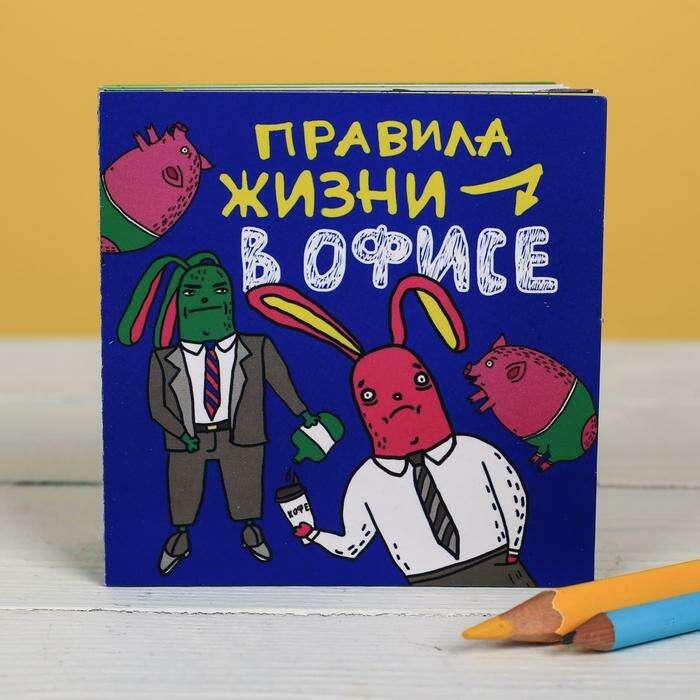 """Книжка - открытка «Правила жизни в офисе», 10 × 10 см """"Правила жизни в офисе"""""""