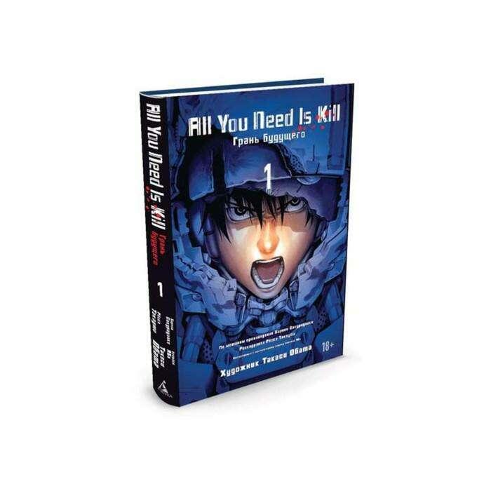 Графические романы. Манга. All You Need Is Kill. Грань будущего. Книга 1. Сакурадзака Х.