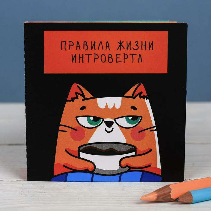 Книжка - открытка «Правила жизни интроверта», 10 × 10 см