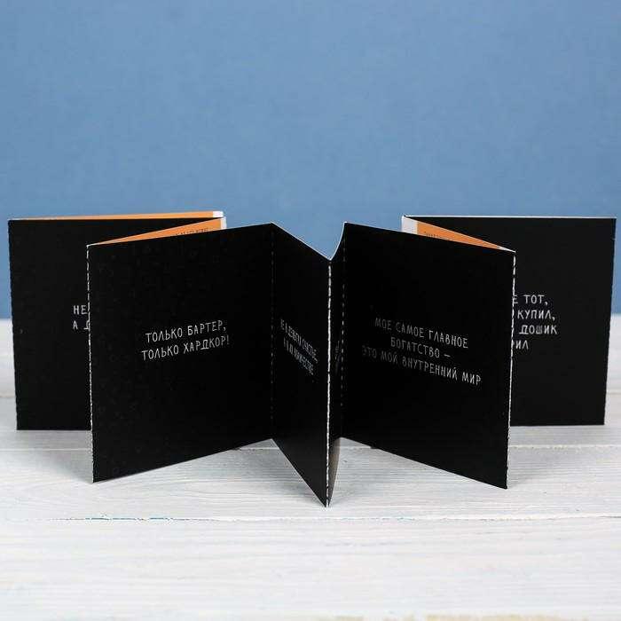"Книжка - открытка «Правила жизни нищеброда», 10 × 10 см ""Правила жизни нищеброда"""