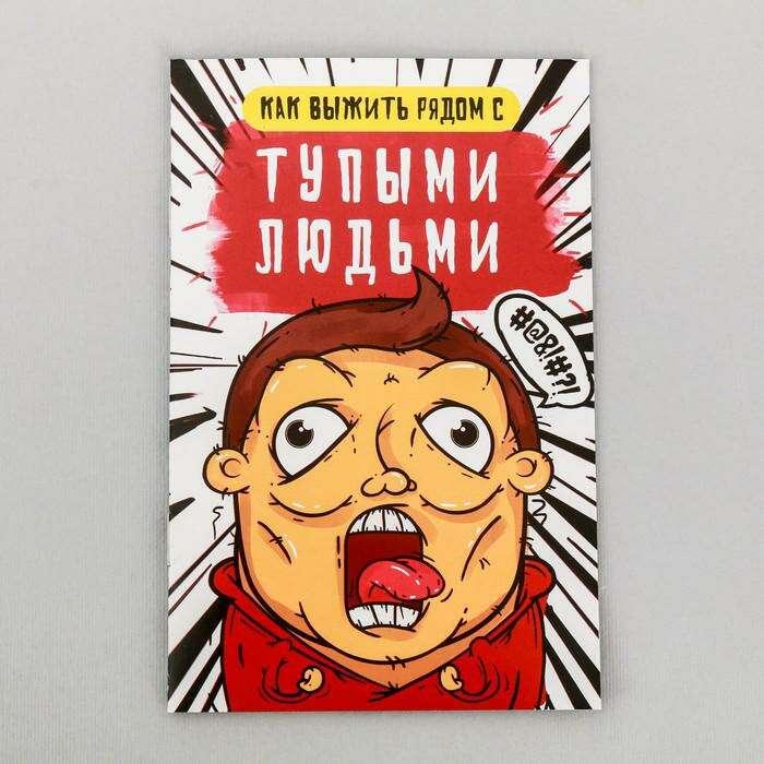 """Комикс «С тупыми людьми», 12 стр """"С тупыми людьми"""""""