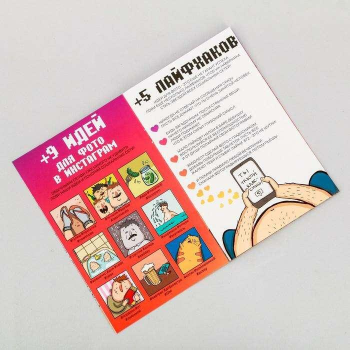 """Комикс «Как выжить в интернете», 12 стр """"Как выжить в интернете"""""""