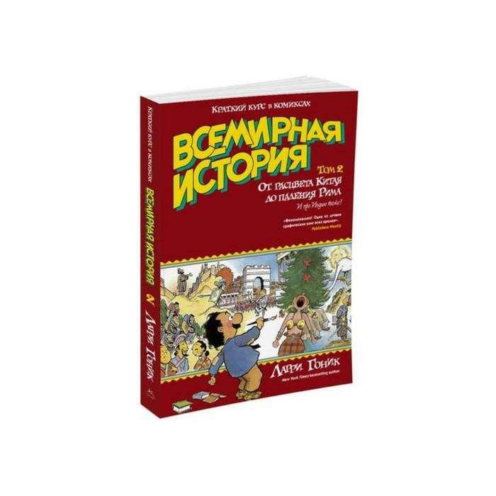 Графич. non-fiction. Всемирная история.Краткий курс в комиксах. Т.2. От расцвета Китая до