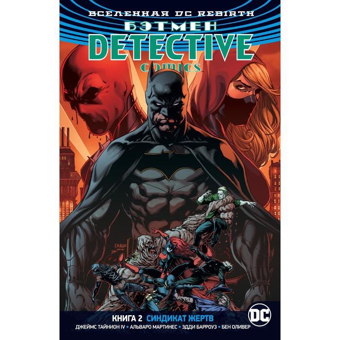 Графические романы. Rebirth. Бэтмен. Detective Comics. Кн.2. Синдикат Жертв. Тайнион IV Дж