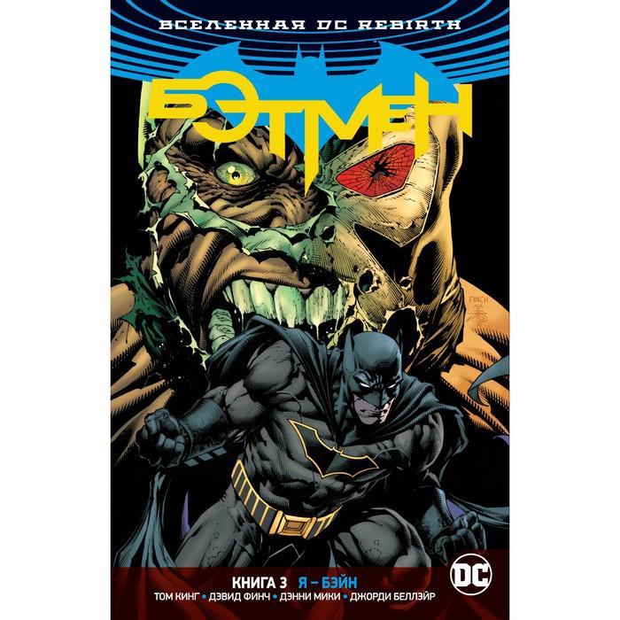 Графические романы. Rebirth. Бэтмен. Книга 3. Я - Бэйн. Кинг Т.