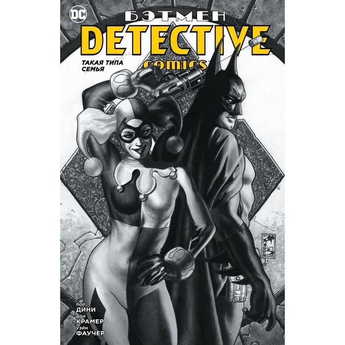Графические романы. Сингл. Бэтмен. Detective Comics. Такая типа семья (мягк.обл.). Дини П.