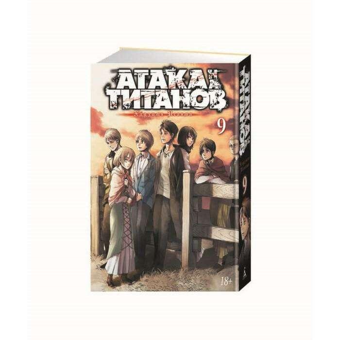 Графические романы. Манга. Атака на Титанов. Книга 9. Исаяма Х.
