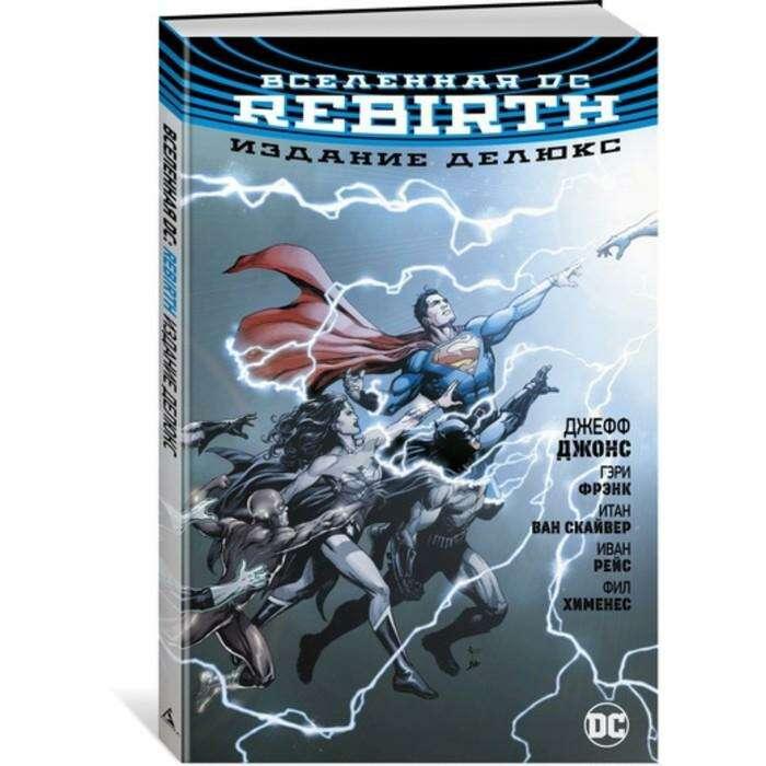 Графические романы. Вселенная DC. Rebirth. Издание делюкс. Джонс Дж.