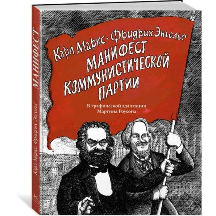 Графический non-fiction. Манифест Коммунистической партии. В графической адаптации Роусона
