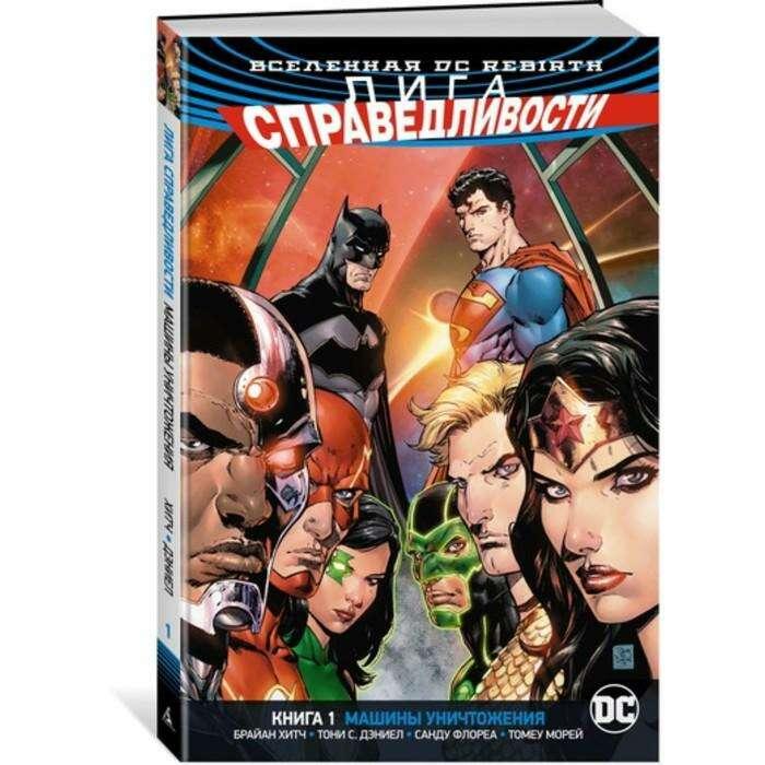 Графические романы. Вселенная DC. Rebirth. Лига Справедливости. Кн1. Машины Уничтожения