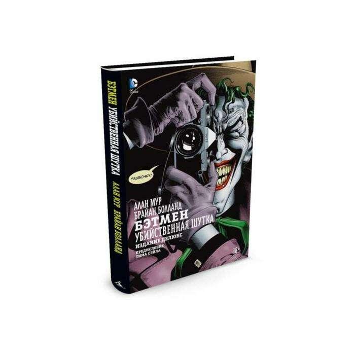 Графические романы. Бэтмен. Убийственная шутка. Мур А.