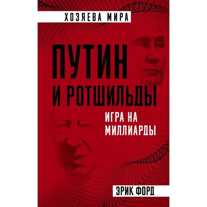 Путин и Ротшильды. Игра на миллиарды. Форд Э.