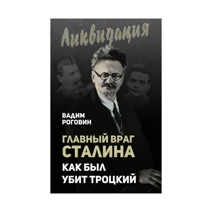 Ликвид. Главный враг Сталина. Как был убит Троцкий. Роговин В.З.