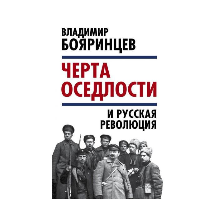 УрокИстор. Черта оседлости» и русская революция. Бояринцев В.