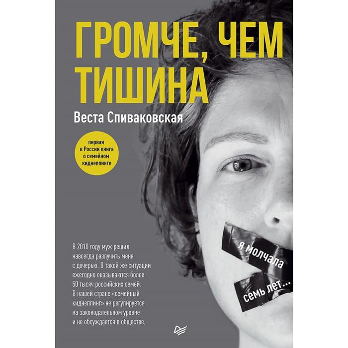 Громче, чем тишина. Первая  в Росcии книга о семейном киднеппинге. Спиваковская В