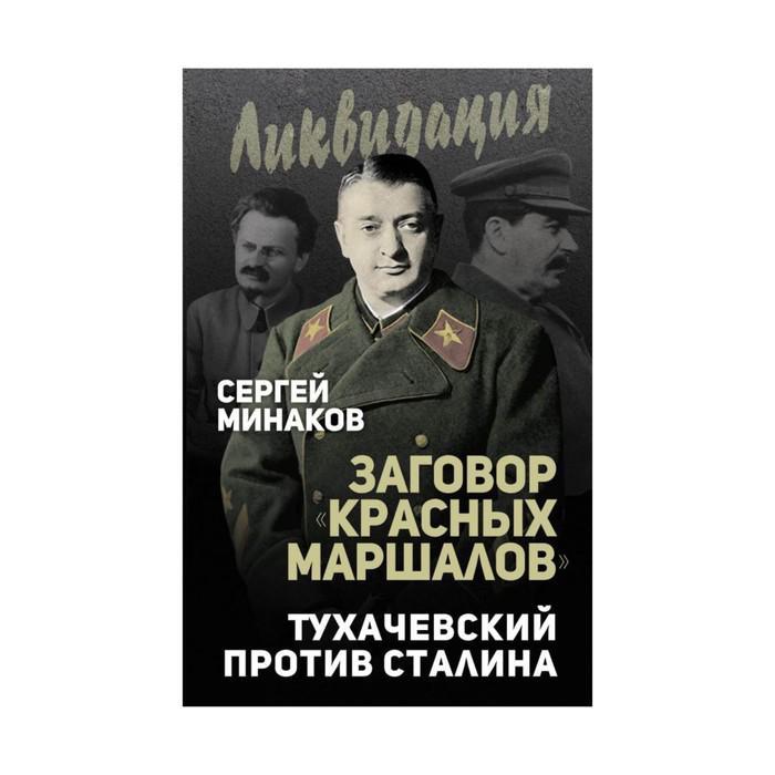 Ликвид. Заговор «красных маршалов». Тухачевский против Сталина. Минаков С.Т.