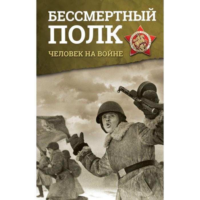 БессмертПолк(История). Бессмертный полк. Человек на войне