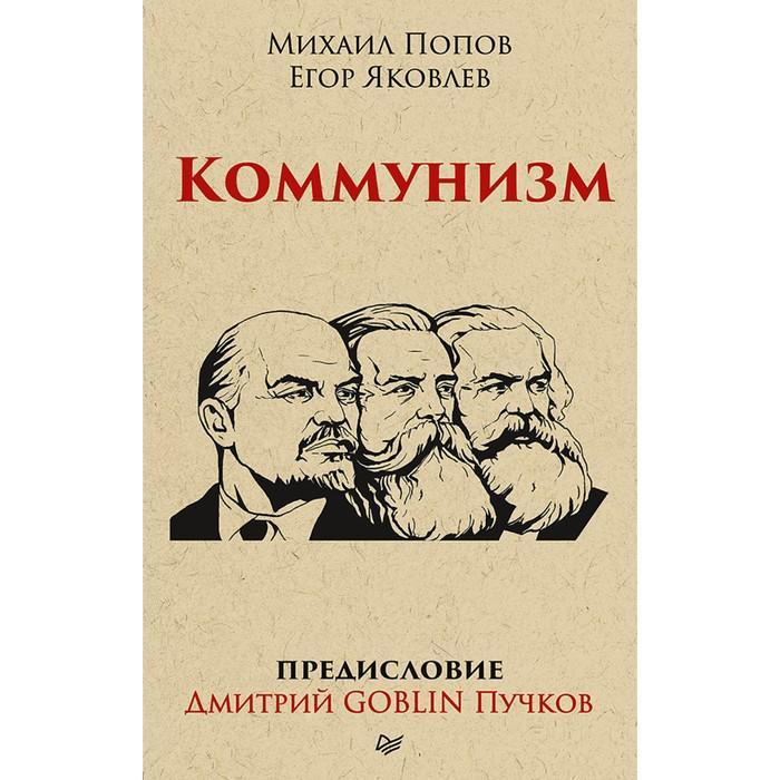 Тупичок Гоблина. Коммунизм. Предисловие Дмитрий GOBLIN Пучков (покет)