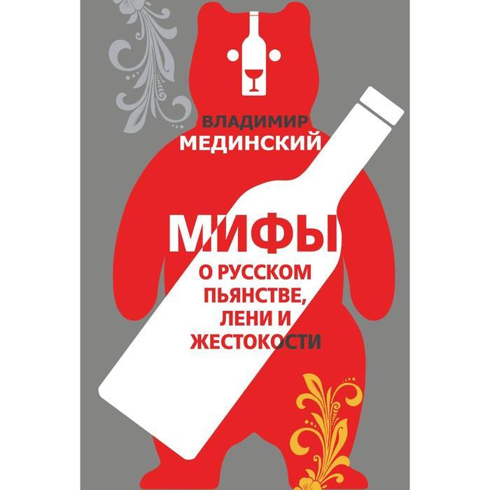 Мифы о русском пьянстве, лени и жестокости. Мединский В.Р.