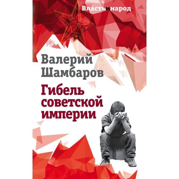 Гибель советской империи. Шамбаров В. Е.