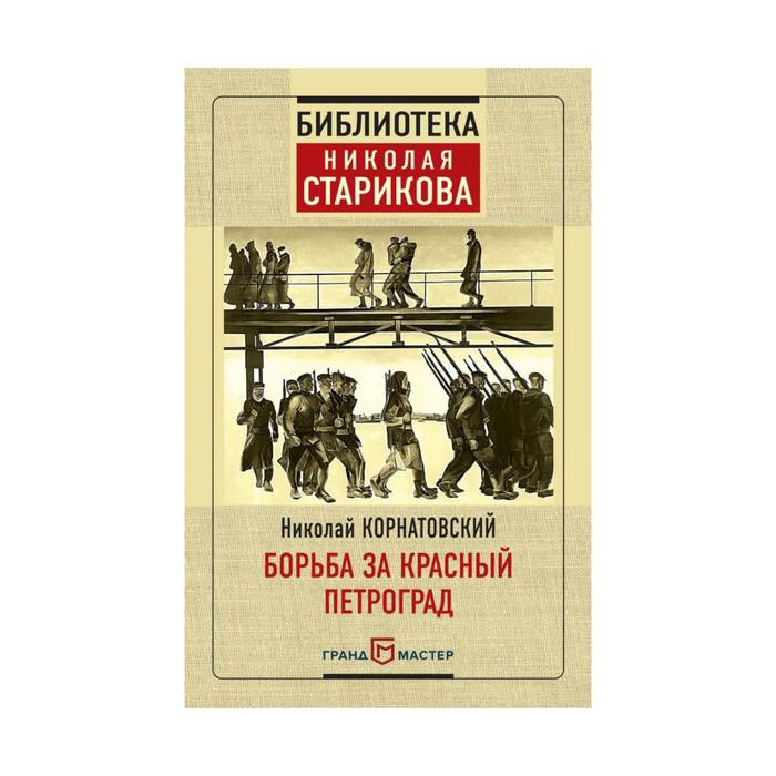 БибНикСтар. Борьба за Красный Петроград. Корнатовский Н.