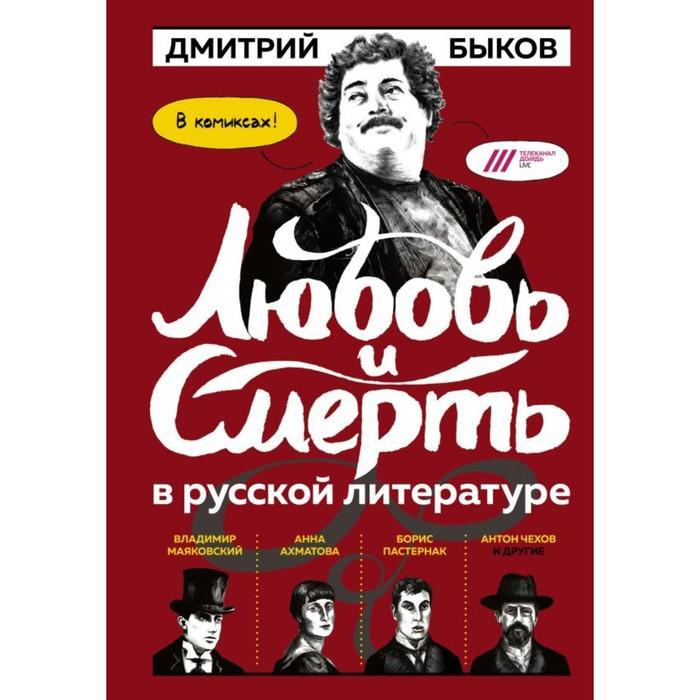 Любовь и смерть в русской литературе. В комиксах. Быков Д. Л.