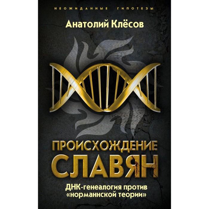 Происхождение славян. ДНК-генеалогия против «Норманнской теории». Клесов А. А.
