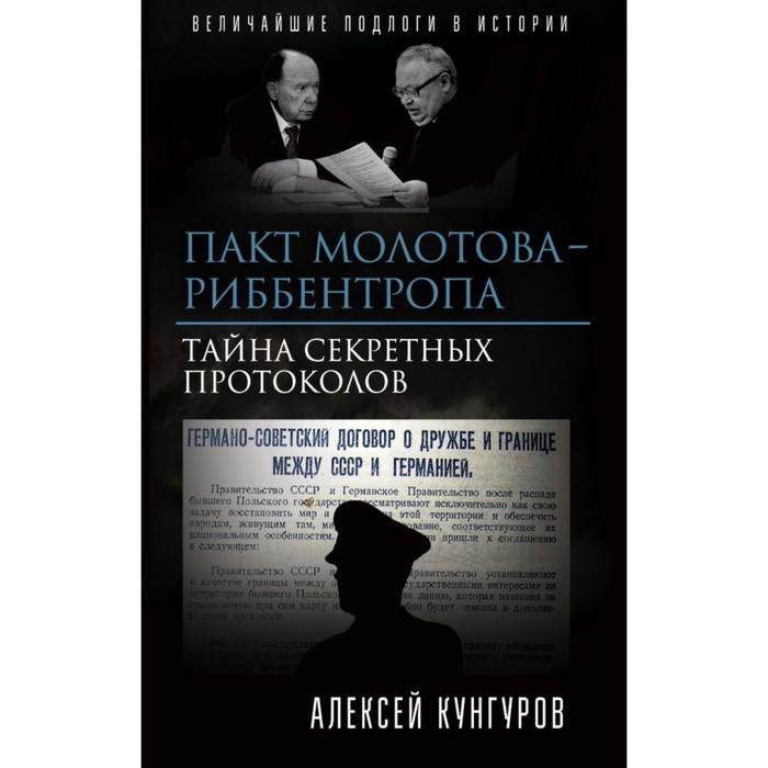 Пакт Молотова - Риббентропа. Тайна секретных протоколов. Кунгуров А. А.