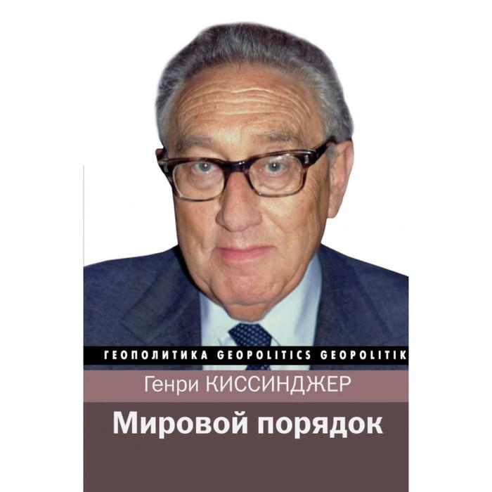 Геополитика. Мировой порядок. Киссинджер Генри