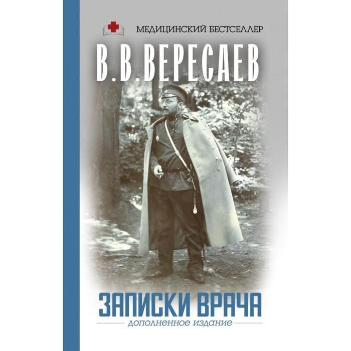 МедБестселлер.. Записки врача. Вересаев В.В.