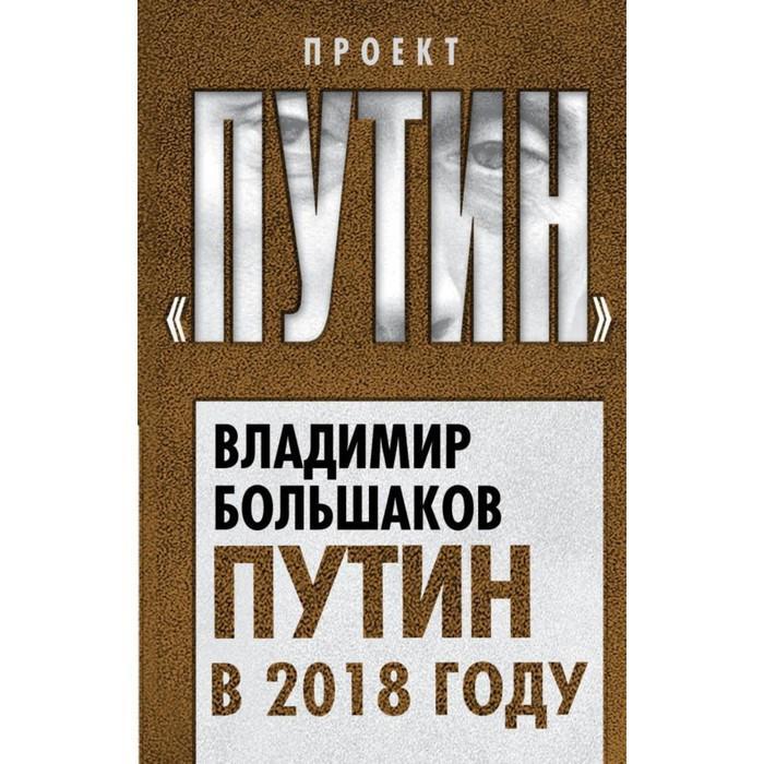 Путин в 2018 году