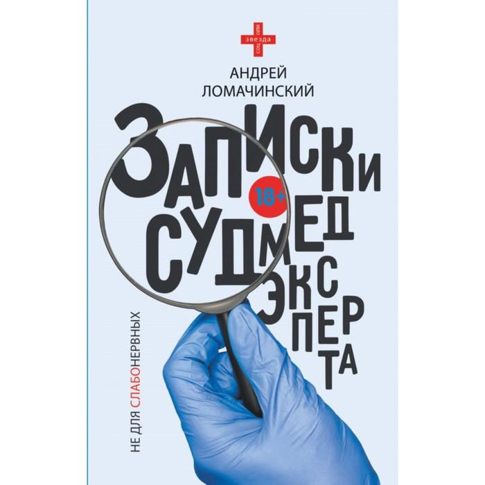 Записки судмедэксперта. Ломачинский А. А.