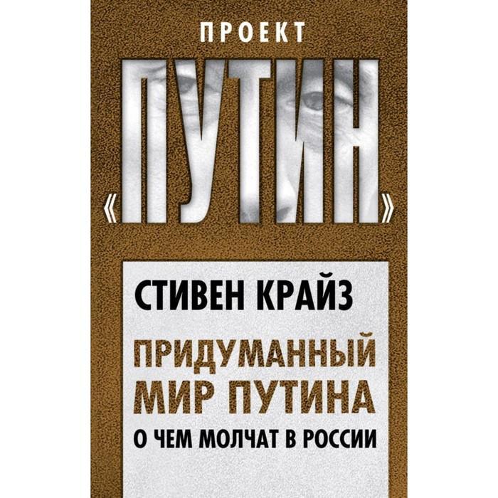 Придуманный мир Путина. О чем молчат в России