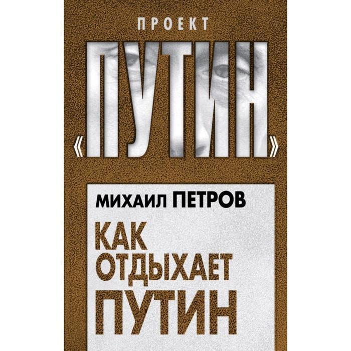 ПрПутин. Как отдыхает Путин. Петров М.Н.