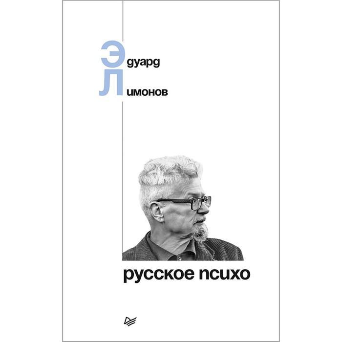 Публицистический роман. Русское психо. Лимонов Э.В.