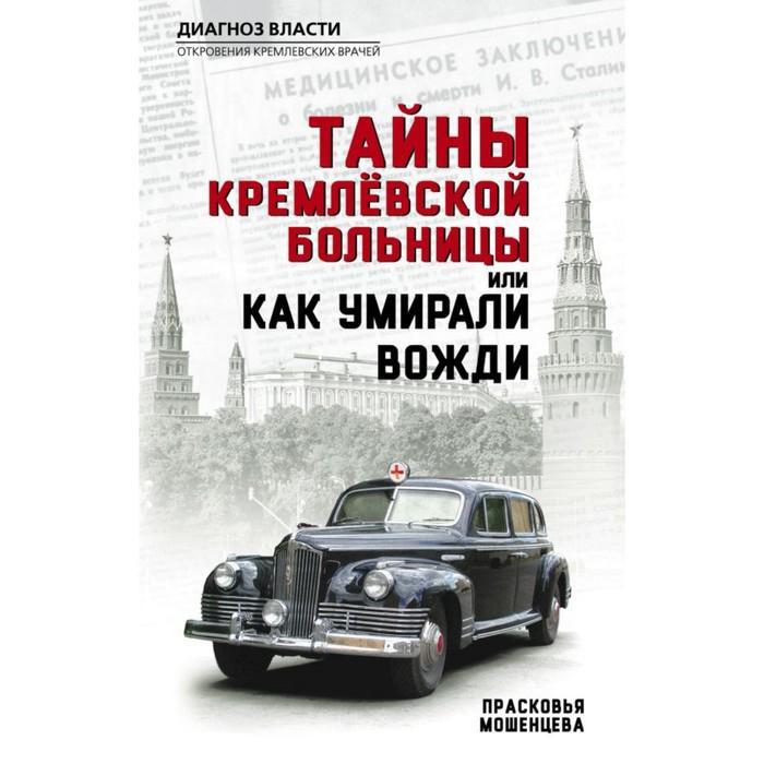 ДиагВласт. Тайны кремлевской больницы, или Как умирали вожди. Мошенцева П.Н.