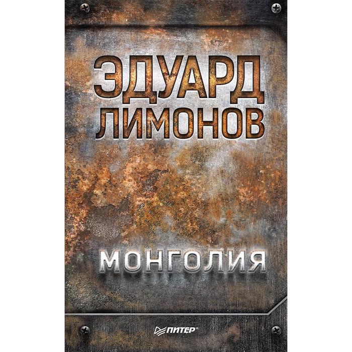 Публицистический роман. Монголия. Лимонов Э В
