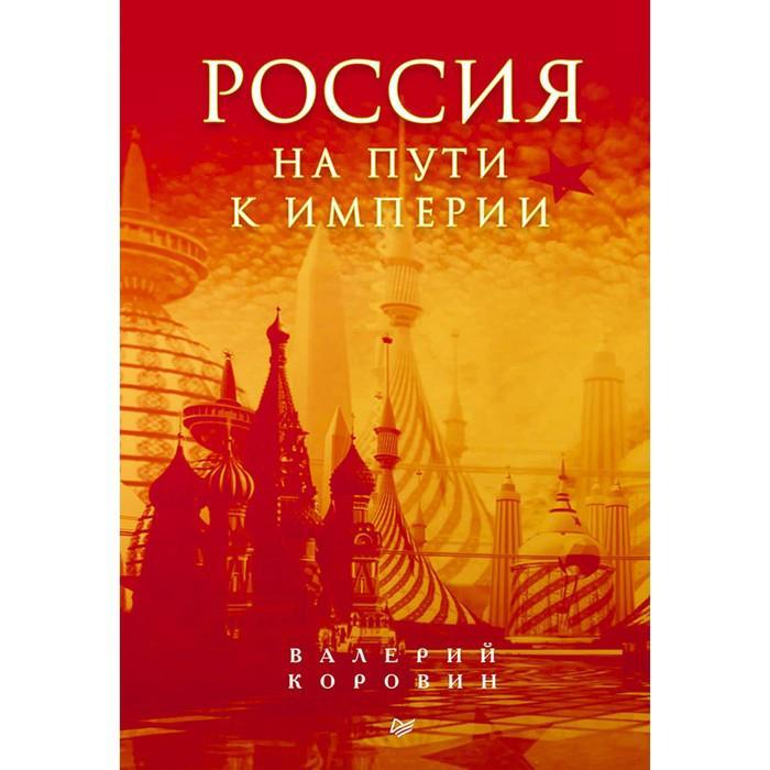 Россия на пути к империи. Коровин В