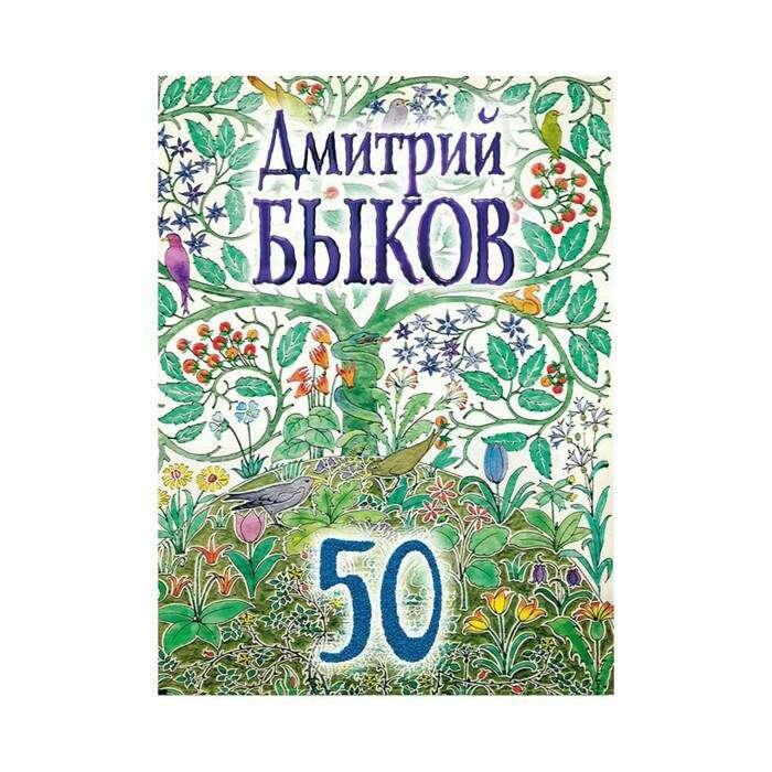 ПоэзияПИ. 50. Быков Д.Л.